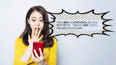 やまと運輸からの宛先不明SMSを信じて入力してしまった!~偽SMS被害を避ける対処方法は?