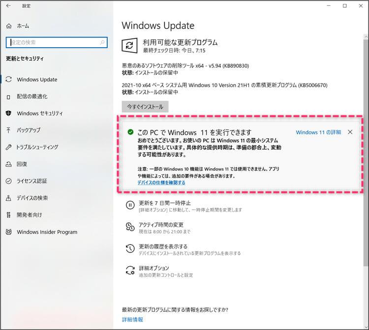 Windows11アップデートの予告通知