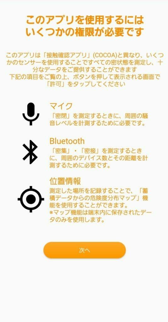 3密チェッカーの使い方「利用するスマホの権限の説明画面」
